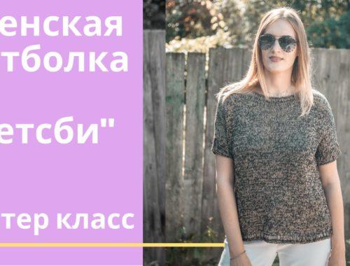 Женская футболка Гетсби. Мастер класс. Вязание спицами
